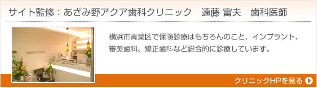 サイト監修:あざみ野アクア歯科クリニック 遠藤 富夫 歯科医院